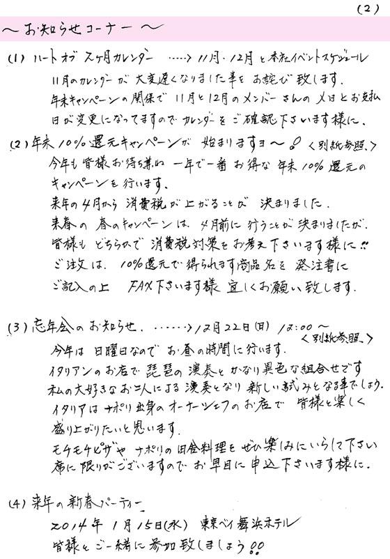201311_2