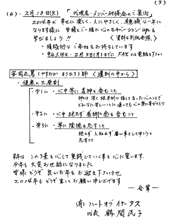 201312_3