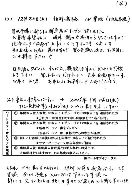 201411_4