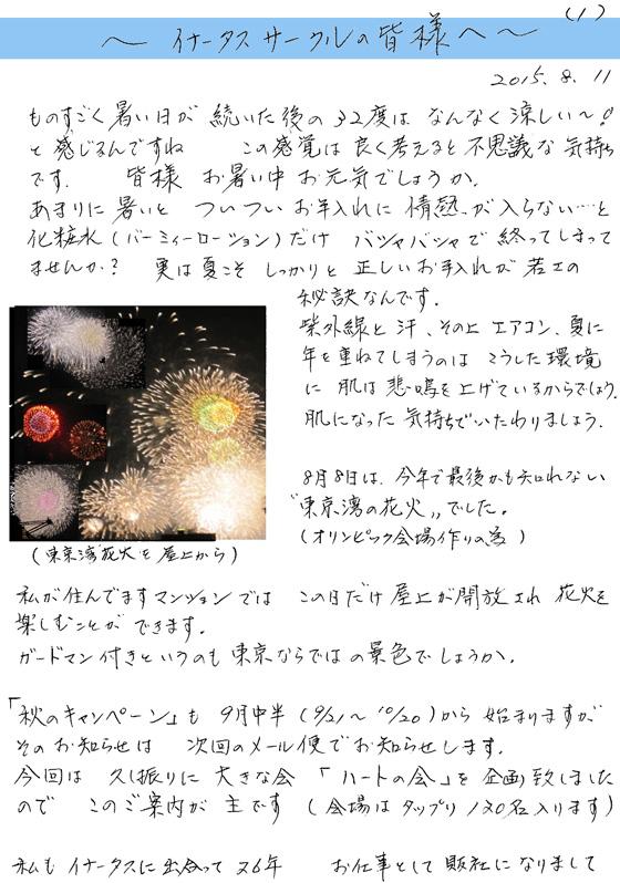 201508_1