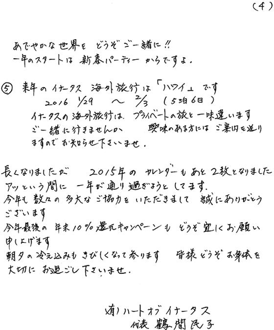 201511_4