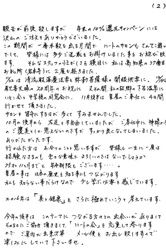 201601_2